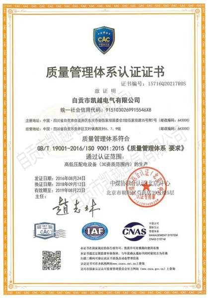 ISO9000-2008国际质量认证体系