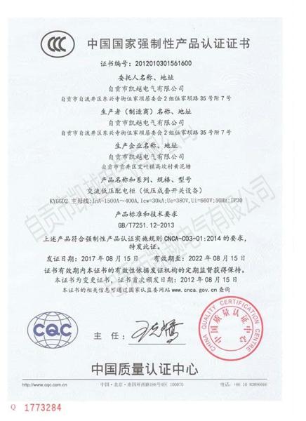 中国国家强制性产品认证KYGGD2中文证书