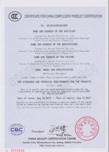 中国国家强制性产品认证KYGGD2英文证书