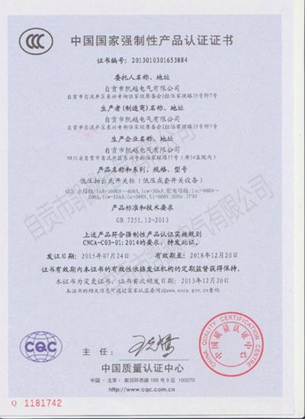 2015-GCS最新证书-1600A